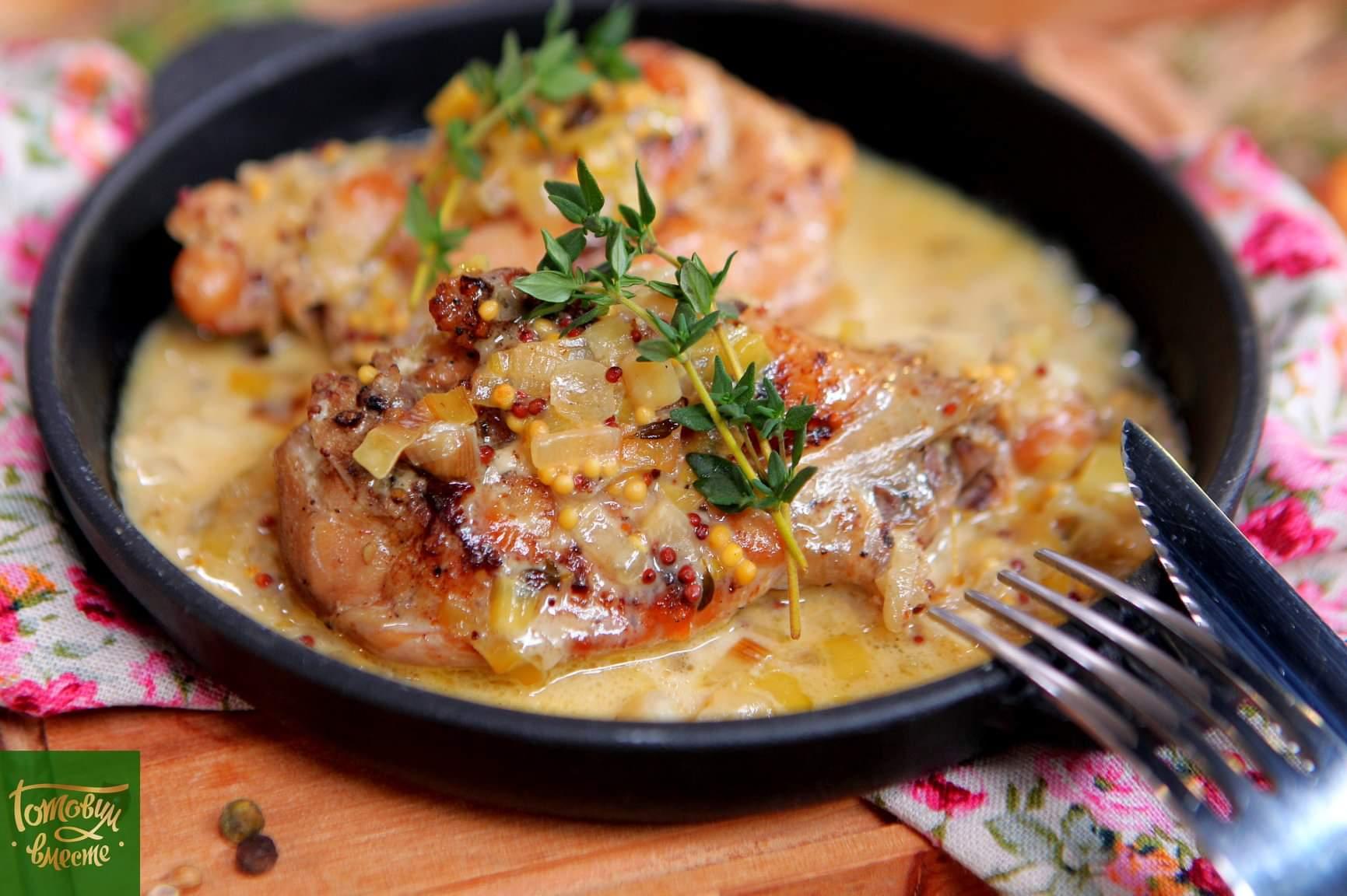 Мясо кролика в сливочно-горчичном соусе