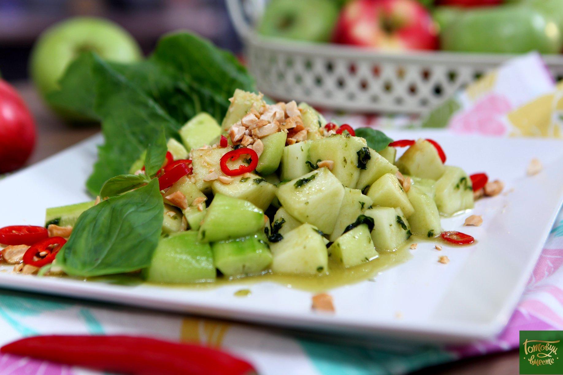Тайский салат из яблок и огурцов