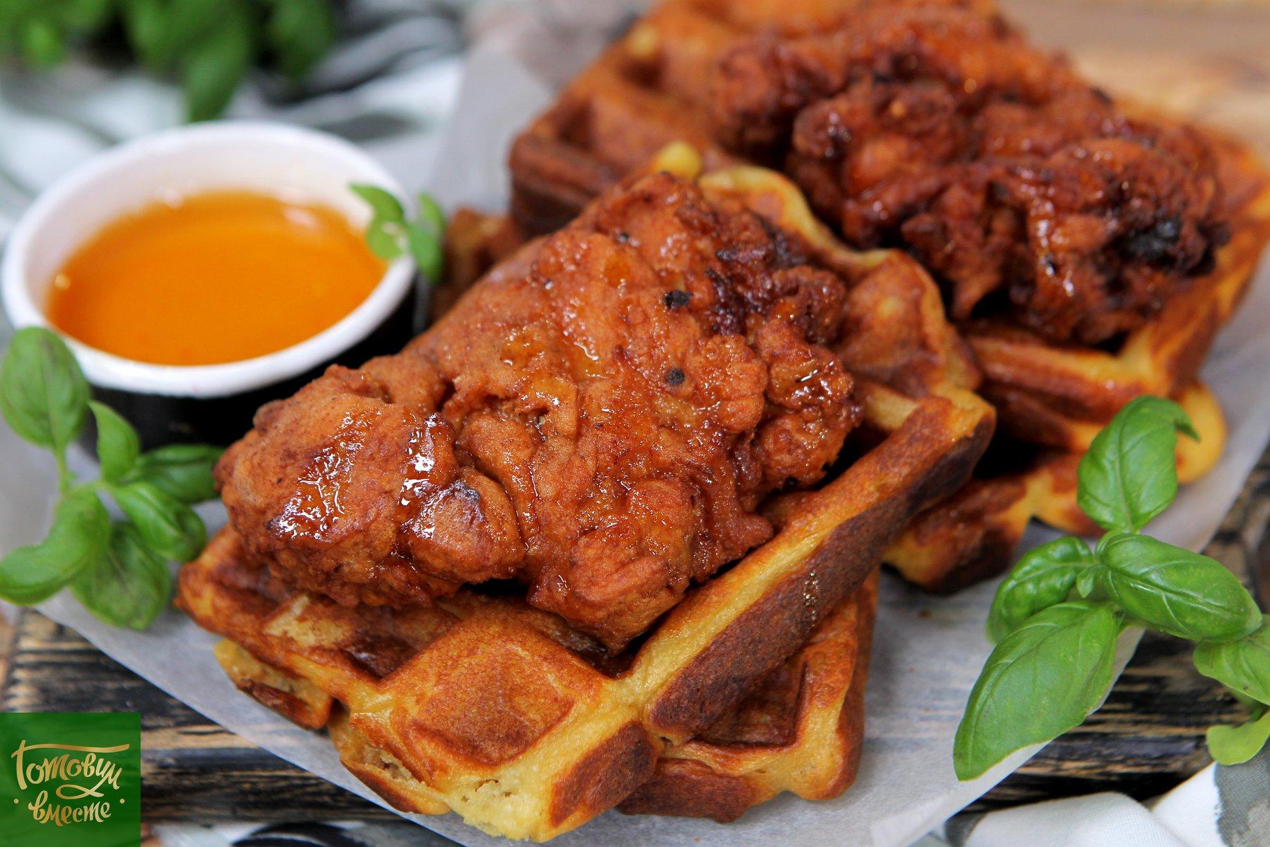 Вафли с курицей и сыром - Chicken & Cheese Waffles