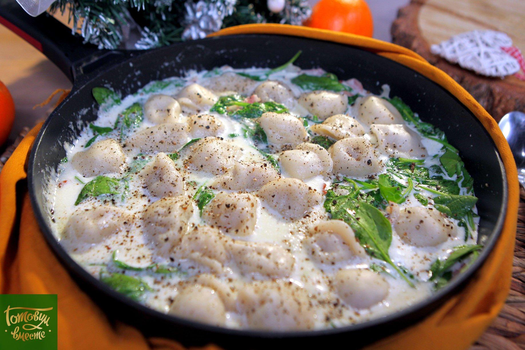 Пельмени в сливочном соусе со шпинатом и беконом